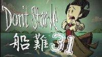 饥荒:船难【群岛生存】Part.31