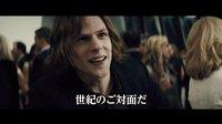 酷!《蝙蝠侠大战超人:正义黎明》曝光日版预告片!