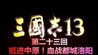 【游侠网】《三国志13 威力加强版》PSV版 宣传影像 中文.mp4