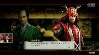 【游侠网】《信长之野望创造:战国立志传》发售前直播#3 - 大阪之战剧本