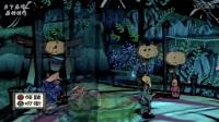《大神 绝景版》全中文剧情流程视频攻略第五集