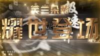 全球首款10V10动漫大乱斗《幻想全明星》超燃CG公开!