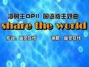 海贼王主题曲〈sharetheworld〉一起分享世界!