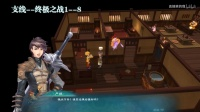 《幻想三國志5》27.支線--寶箱本色、除蟲記、終極之戰1-8