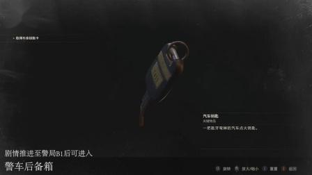 《生化危机2重制版》新手攻略要点视频指南10.警车后备箱
