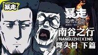 南谷之行 降头村(下) 16【暴走恐怖故事第四季】