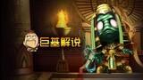 【巨基】lol最强大脑29期纯AP木木大战魄罗王