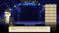 《中国式家长》三周目实况实况视频合集4