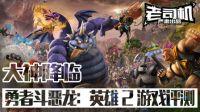 《勇者斗恶龙:英雄2》PC全剧情流程视频Part 5 王子切札尔