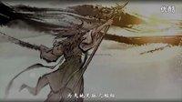 《仙剑奇侠传六 》游戏剧情视频-官方版 序幕