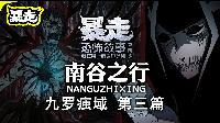 南谷之行 九罗痋域(第三篇) 24【暴走恐怖故事第四季】