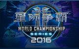 【星际老男孩】3月5日WCS冬季赛半决赛+决赛