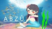《ABZU智慧之海》游戏竟能如此美丽丨抽风解说