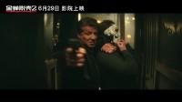 """【游侠网】《金蝉脱壳2》曝""""集结作战""""预告"""