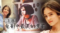 电影中最美的萝莉(上) 13