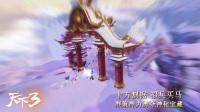 【游侠网】天下3最新6月宣传视频