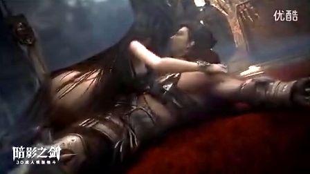 《暗影之剑》今日不删档内测 成人CG首发