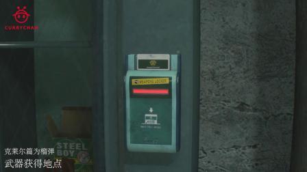 《生化危机2重制版》新手攻略要点视频指南09.警局一楼武器柜