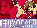 週刊VOCALOIDとUTAUランキング 300・242