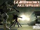 【GG解说】使命召唤OL16期之AK117荡平大战场!