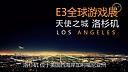 E3 2014我们来啦!