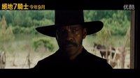 """新《豪勇七蛟龙》台版中文预告 七位枪手霸气亮相 """"星爵""""耍帅又卖萌"""