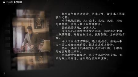 《隐形守护者》全人物隐藏剧情合集 【武藤志雄】1939-觅得良将