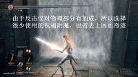 《黑暗之魂3》 出人意料的无bug2刀秒杀最新版本两刀一阶段击杀八周目封顶难度猎龙铠甲