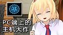 【六道盘点】PC党福音!近期登陆PC的主机游戏大作