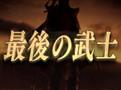 【游侠网】《战国无双:真田丸》PC/PS4(欧美版)发售预告