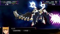 《超级机器人大战X》游戏视频解说攻略合集第48话 黑暗之王与光明勇者