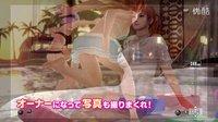 【游侠网】《死或生:沙滩排球3》免费版 预告片
