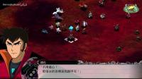 《超级机器人大战X》游戏视频解说攻略合集第28话 黑暗与光明