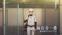 倒A档【棒球伙伴 Battery】PV2