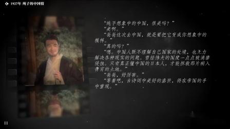 《隐形守护者》全人物隐藏剧情合集 【武藤纯子】1927-纯子的中国情