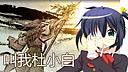 【六道游戏周刊】第76期 中二病眼里的仙剑6!