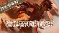 【辣椒看联盟】岩雀塔莉垭的故事