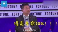 喝王老吉能延长寿命10%