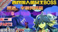 《桑塔:半精灵英雄/Shantae: Half-Genie Hero》第二期:少女们和人鱼女王!【PC】【part2】