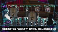 《弹丸论破V3》全流程视频攻略10.第五章-下