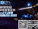 【GG解说】风暴英雄2014BlizzCon总决赛C9vsEG第二场鏖战巨龙镇!