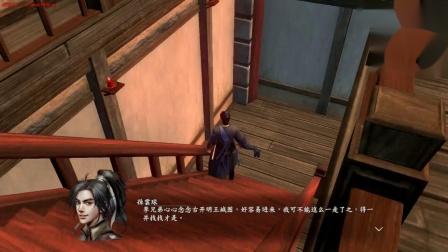 《河洛群侠传》现版本古开明王城图拿法演示