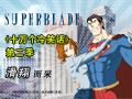 《十万个冷笑话》第二季01-超人篇