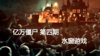 《亿万僵尸》新手教学实况视频解说01