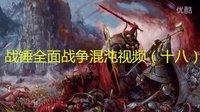 犹大娱乐:战锤全面战争混沌视频(十八)连灭两国,横行骑士国