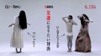 哈哈哈~~两大日本恐怖片女鬼同框对决!《贞子VS伽椰子》电视预告片大首播!