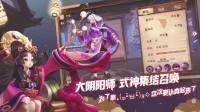 《决战!平安京》官方宣传视频