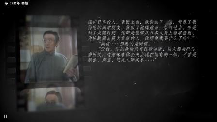 《隐形守护者》全人物隐藏剧情合集 【方汉州】1937-初始