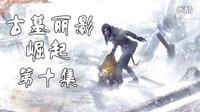 老戴《古墓丽影10 崛起 中文配音》第十集 最高难度攻略解说