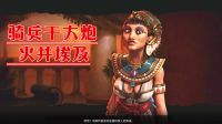 【阿姆西】《文明6-不朽难度美国》EP4:骑士怒刚大炮,火并埃及